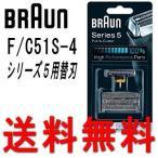 ブラウン(BRAUN) 交換用替刃(替え刃) シリーズ5用 コンビパック(網刃・外刃セット) F/C51S-4