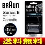 F/C90(B) 国内正規品 ブラウン・BRAUN 交換用替刃(替え刃) シリーズ9用 内刃一体型カセット F/C90B(ブラック)