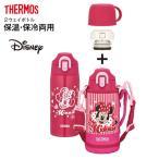 水筒 サーモス 子供 ミニーマウス 600ml 直飲み コップ付き 2WAY 真空断熱2ウェイボトル ステンレスボトル THERMOS 0.6L FHO-601WFDS-P