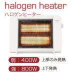 ハロゲンヒーター 電気暖房 800W・400Wの2段階切換可能 速暖 フィフティ 電気ストーブ FL-HA800