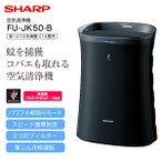ショッピング空気清浄機 蚊取空清 FU-JK50(B) シャープ 空気清浄機(プラズマクラスター7000) FU-JK50-B