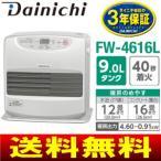 FW-4616L(S) ダイニチ(DAINICHI) 石油ファンヒーター(石油ストーブ・灯油ファンヒーター) 16(12)畳用 (新型)FW-4616L-S
