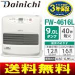 FW-4616L(W) ダイニチ(DAINICHI) 石油ファンヒーター(石油ストーブ・灯油ファンヒーター) 16(12)畳用 (新型)FW-4616L-W