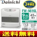 FW-5616L(S) ダイニチ(DAINICHI) 石油ファンヒーター(石油ストーブ・灯油ファンヒーター) 20(15)畳用 (新型)FW-5616L-S