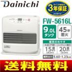 FW-5616L(W) ダイニチ(DAINICHI) 石油ファンヒーター(石油ストーブ・灯油ファンヒーター) 20(15)畳用 (新型)FW-5616L-W
