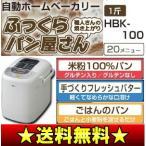 ホームベーカリー(米粉対応) 職人さんのふっくらパン屋さん MK HBK-100