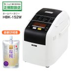 (限定セット品)エムケー自動ホームベーカリー1.5斤(焼き芋・ヨーグルトコース、塩糀パンメニュー)MK 職人さんのふっくらパン屋さん HBK-152W+(生塩糀と大豆粉)