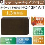 HC-13F1A(T) ホットカーペット(電気カーペット) 1.3畳用 セット(本体 電磁波カット/カバー ファータッチ/ダニ退治) 富士通ゼネラル HC-13F1A-T