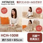 ショッピング電気 日立 電気毛布・電気ひざ掛け毛布 抗菌・防臭加工 洗える膝掛け HITACHI HCH-100M