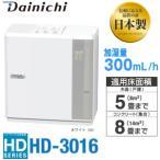 HD-3016(W) ダイニチ ハイブリッド加湿器 シンプルでおしゃれなデザイン 木造5畳・プレハブ8畳まで DAINICHI HD-3016-W