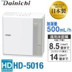 加湿器 ダイニチ ハイブリッド加湿器 HD-5016(W) シンプルでおしゃれなデザイン 木造8.5畳 プレハブ14畳 DAINICHI HD-5016-W