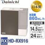 ダイニチ 加湿器 ハイブリッド加湿器 HD-RX916(T) おしゃれなデザイン 木造14.5畳・プレハブ24畳まで DAINICHI HD-RX916-T