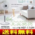 ショッピング扇風機 (わけあり アウトレット)HEF110M 日立(HITACHI) 扇風機(リビング扇・サーキュレーター・送風機) 30cm 8枚羽根タイプ (訳)HEF-110M