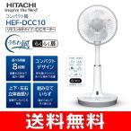 (HEFDCC10)日立 DCモーター扇風機(コンパクト扇・サーキュレーター・送風機)立体首振り(リモコン付き) 20cm 5枚羽根(HITACHI) HEF-DCC10