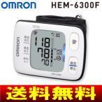 OMRON(オムロン) 手首式血圧計(デジタル自動血圧計) 軽量・薄型 ウェルネスリンク対応 HEM-6300F