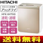 日立(HITACHI) 布団乾燥機 アッとドライ マット不要 ふとん乾燥・衣類乾燥(部屋干し)・くつ乾燥 HFK-VH700(N)