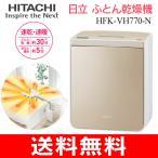 日立(HITACHI) 布団乾燥機 アッとドライ マット・ホース不要 ふとん乾燥・衣類乾燥(部屋干し)くつ乾燥 シャンパンゴールド HFK-VH770-N