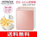 日立(HITACHI) 布団乾燥機 アッとドライ マット・ホース不要 ふとん乾燥・衣類乾燥(部屋干し)くつ乾燥 パールピンク HFK-VH770-P