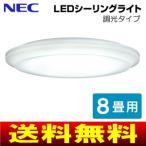 (日本製 HLDZB0870)LEDシーリングライト 6畳〜8畳 リモコン付 LED照明器具 NEC LIFELED'S HLDZB0870