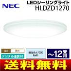(HLDZE1270)NEC LEDシーリングライト(日本製) 8畳〜12畳用 昼光色 LED照明器具(調光・リモコン付)LIFELED'S HLDZD1270