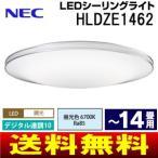 (HLDZE1462)NEC LEDシーリングライト(日本製) 10畳〜14畳用 昼光色 LED照明器具(調光・リモコン付)LIFELED'S HLDZE1462