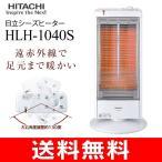 日立 電気ストーブ シーズヒーター 遠赤外線ヒーター 本格遠赤外線暖房 電気 ヒーター HITACHI HLH-1040S
