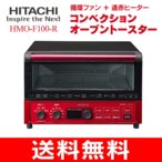 HMO-F100(R)日立 コンベクションオーブントースター(ノンフライ) レシピブック付き 循環ファン・遠赤ヒーター メタリックレッド(HITACHI) HMO-F100-R