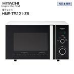 日立(HITACHI) 電子レンジ(西日本60Hz専用) 大きめのコンビニ弁当も回る(総庫内容量22L) HMR-TR221-Z6(W)