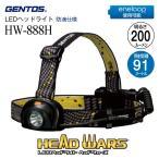 HW888H ジェントス ヘッドライト ヘッドウォーズ HEAD WARSシリーズ ワーキングヘッドライト 電池式 最大200ルーメン GENTOS HW-888H