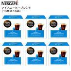 賞味期限2021年7月 NESCAFE ネスカフェ ドルチェグスト 専用カプセル アイスコーヒーブレンド 1箱16杯×6箱 アイスコーヒーブレンド(6箱)