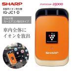 ショッピングプラズマクラスター IG-JC1(D)シャープ プラズマクラスターイオン発生機 車載タイプ(除菌・消臭・美肌効果)SHARP IG-JC1-D