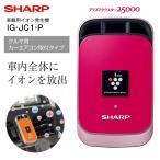 ショッピングプラズマクラスター IG-JC1(P)シャープ プラズマクラスターイオン発生機 車載タイプ(除菌・消臭・美肌効果)SHARP IG-JC1-P