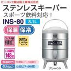 ピーコック魔法瓶 ステンレスキーパー(ジャグ/水筒/タンク)広口タイプ 容量(8.1L)グレー INS-80(H)