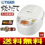 ショッピング炊飯器 タイガー 炊飯器 5.5合 炊き立て IH炊飯ジャー TIGER IH炊飯器 ホワイト JKD-V100-W