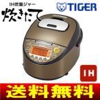 炊飯器 5.5合 タイガー 炊きたて IH炊飯ジャー 土鍋コーティング TIGER IH炊飯器 JKT-J100-XT