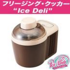 ショッピングアイスクリーム アイスクリームメーカー 家庭用 事前冷却不要 ハイアール アイスデリ フリージングクッカー IceDeli JL-ICM700A-T