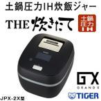 JPX-102X(KS) タイガー 炊飯器 グランエックス 5.5合 炊きたて 本土鍋 圧力IH炊飯器・圧力IH炊飯ジャー TIGER GRANDX シルキーブラック JPX-102X-KS