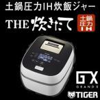 JPX-A061(WF) タイガー魔法瓶 グランエックス 炊きたて 土鍋圧力IH炊飯器・圧力IH炊飯ジャー 3.5合炊き TIGER GRANDX フロストホワイト JPX-A061-WF