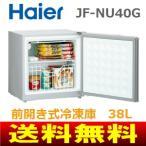 ショッピング家庭用 Haier(ハイアール) 1ドア冷凍庫(小型冷凍庫・ミニ冷凍庫・家庭用フリーザー) 前開き 直冷式 38L JF-NU40G-S