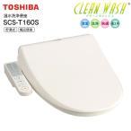 (送料無料)東芝 温水洗浄便座(温水便座) 貯湯式 CLEAN WASH(クリーンウォッシュ) SCS-T160