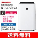 KC-F50(W) SHARP・シャープ 加湿空気清浄機 プラズマクラスター 花粉対策・除菌・脱臭 薄型・スリム KC-F50-W