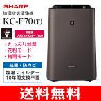 ショッピングプラズマクラスター SHARP(シャープ) 加湿空気清浄機 プラズマクラスター(花粉症対策・脱臭・除菌・PM2.5対策) KC-F70-T