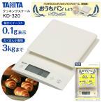 デジタルスケール タニタ クッキングスケール 電子はかり 母の日 プレゼントに 料理 お菓子作り パン作り TANITA KD-320-WH
