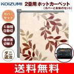 ホットカーペット 本体・カバー付き 2畳用 6時間自動切タイマー・ダニ退治 コイズミ(KOIZUMI) KDC-2078