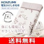 コイズミ(KOIZUMI) (電気毛布)電気掛け敷き毛布 プレオーガニックコットン(天然素材 綿100%) KDK-7540PC