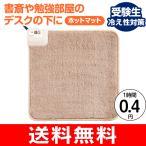 コイズミ(KOIZUMI) ホットマット(足温器/足元ヒーター/フットウォーマー) (40×40cm) KDM-4050
