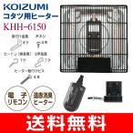 コタツ用ヒーターユニット(炬燵、コタツ) 電子リモコン コイズミ(KOIZUMI) KHH-6150