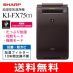KI-FX75(T)シャープ 加湿空気清浄機 プラズマクラスター(花粉症対策・脱臭・除菌・PM2.5対策)SHARP ブラウン KI-FX75-T
