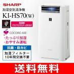 KI-HS70(W) シャープ 加湿空気清浄機 プラズマクラスター(花粉症対策・脱臭・除菌・PM2.5対策)SHARP ホワイト KI-HS70-W