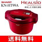 KN-HT99A(R) シャープ 水なし自動調理鍋・電気無水鍋 HEALSIO ヘルシオ ホットクック SHARP KN-HT99A-R